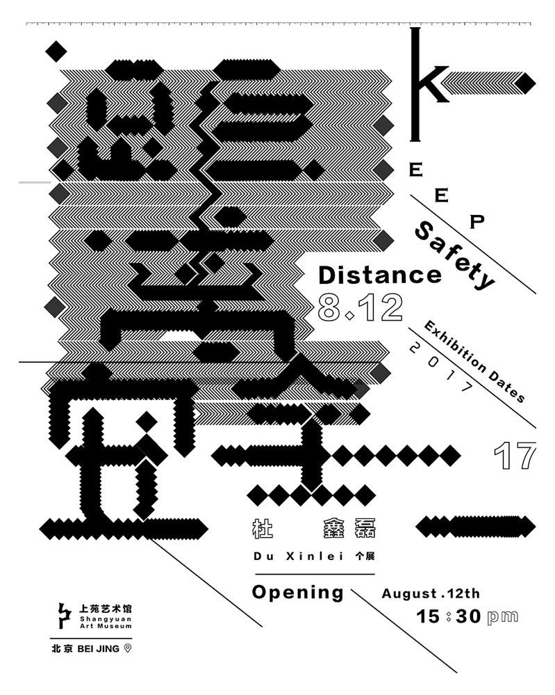 【展讯】杜鑫磊个展 :距离安全