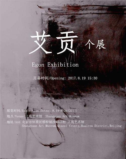 【展讯】 艾贡个展19日在上苑艺术馆开幕