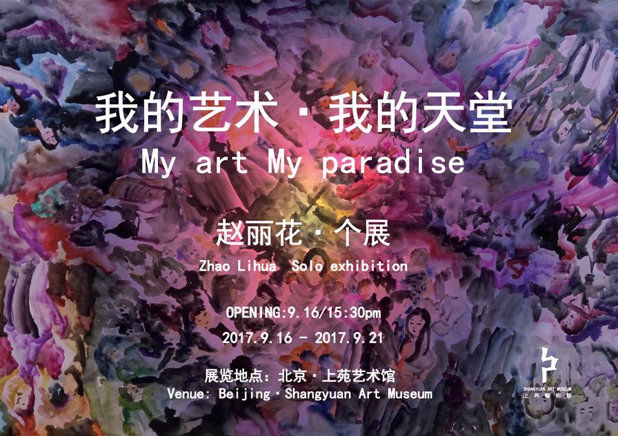 """【展讯】""""我的艺术·我的天堂""""赵丽花·个展"""