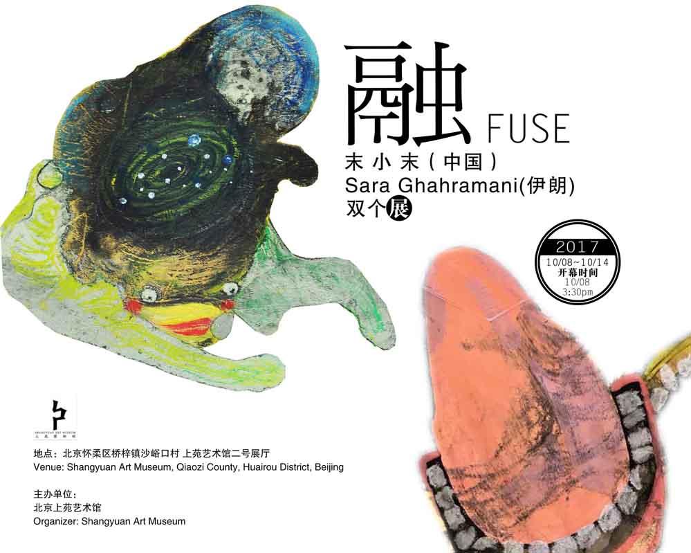 """【展讯】 """"融"""" 末小末(中国) & Sara Ghahramani(伊朗)双个展8日在上苑艺术"""