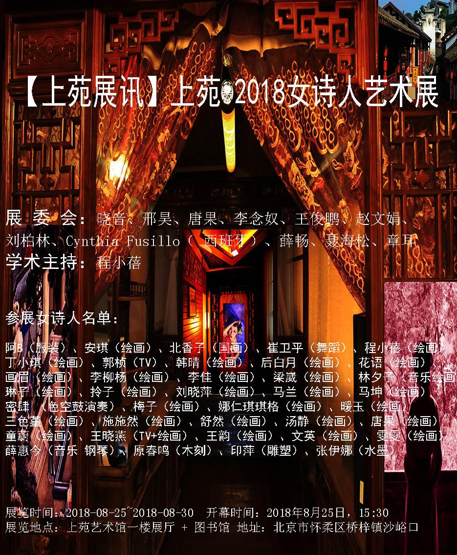 【上苑展讯】上苑•2018女诗人艺术展,8月25日在北京上苑艺术馆